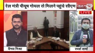 हरियाणा: CM मनोहर लाल ने रेल मंत्री पीयूष गोयल से की मुलाकात, प्रदेश में रेलवे प्रोजक्ट पर की चर्चा