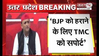उत्तर प्रदेश: सपा अध्यक्ष अखिलेश यादव  ने किया बड़ा एलान, ममता बनर्जी की पार्टी TMC को देंगे समर्थन