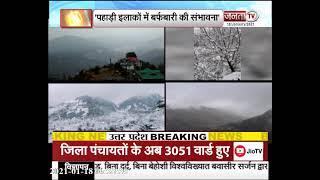 हिमाचल प्रदेश में 23 से फिर बिगड़ सकता है मौसम, मैदानी इलाकों में बारिश का अनुमान