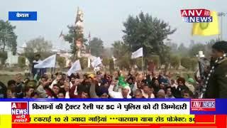 किसानों की ट्रैक्टर रैली पर SC ने पुलिस को दी जिम्मेदारी