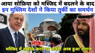 After Hagia Sophia converted to Mosque, these Muslim countries support Turkey, but Saudi angry..