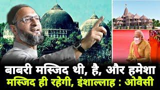 बाबरी मस्जिद थी, है और रहेगी, इंशाल्लाह :ओवैसी | Babri Masjid was, is and will remain : Owaisi