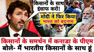 Canadian PM said in support of farmers- I am with Indian farmers, their situation is worrying ..