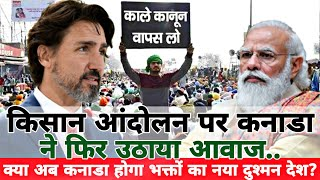 Canadian Prime Minister Justin Trudeau spoke again in support of the farmers movement..