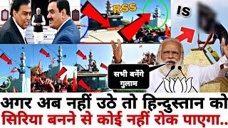 अगर अब नहीं उठे तो #Hindustan को सिरिया बनने से कोई नहीं रोक पाएगा। सभी बनेंगे गुलाम