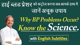 How to cure BP yourself - Definite healing of BP & cholesterol without any medicines - Mohan Gupta