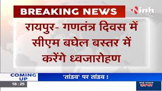 Chhattisgarh News || Republic Day 2021, CM Bhupesh Baghel बस्तर में करेंगे ध्वजारोहण