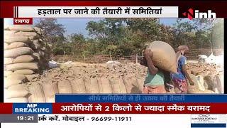 Chhattisgarh News : Bhupesh Baghel Government || धान खरीदी पर बवाल ही बवाल