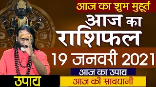19 January 2021 Aaj Ka Rashifal आज का राशिफल    Daily Rashifal   