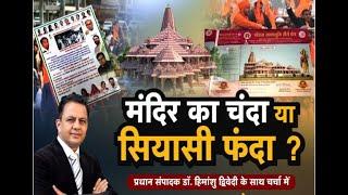 मंदिर का चंदा या सियासी फंदा ? 'चर्चा' प्रधान संपादक Dr Himanshu Dwivedi के साथ