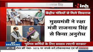 MP CM Shivraj Singh Chouhan का Delhi दौरा, Defence Minister Rajnath Singh से की मुलाकात