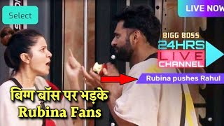 Shocking Bigg Boss Ne Ye Kya Headline Rakha, Rubina Pushes Rahul, Bhadke Rubina Fans | Bigg Boss 14