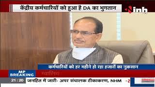 Madhya Pradesh News || बीते डेढ़ साल से नहीं हुआ है DA का भुगतान