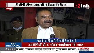 Chhattisgarh News || DGP DM Awasthi ने किया निरीक्षण