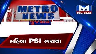 Metro news (18/01/2021)