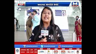 Ahmedabad : એરપોર્ટને એવોર્ડ