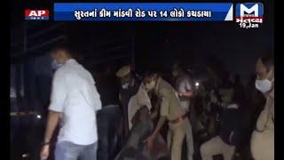Surat: કીમ માંડવી રોડ પર ટ્રકચાલકે 14 શ્રમજીવીઓને કચડયા | Accident