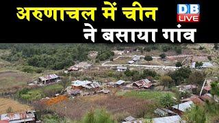 Arunachal में चीन ने बसाया गांव | भारत में चीन की बड़ी घुसपैठ |#DBLIVE