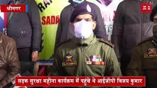 आतंकवाद और ताजा एनकाउंटर पर सुनिए क्या कह रहे आईजीपी कश्मीर