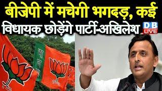 BJP में मचेगी भगदड़, कई विधायक छोड़ेंगे पार्टी—Akhilesh Yadav | UP MLC Election हुआ दिलचस्प |
