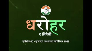 Dharohar Episode 40   कृषि एवं काशतकारी अधिनियम 1938