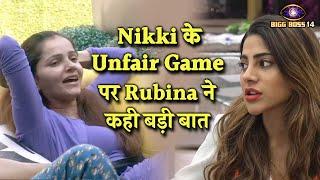 Shocking Nikki Ke UNFAIR Game Ko Kyon Karti Hai Rubina Support? Keh Di Badi Baat | Bigg Boss 14