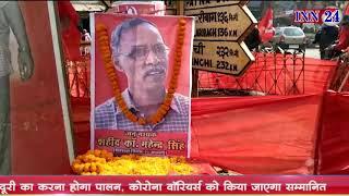 कॉमरेड महेंद्र सिंह के 16 वी शहादत दिवस के मौके पर एक मानव श्रृंखला कर कृषि कानून का हुआ विरोध