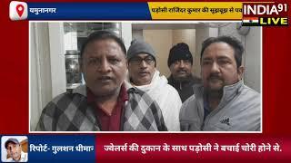 india91 live यमुनानगर ज्वेलर्स की दुकान के चोरी करते पड़ोसी की सूझबूझ से कैसे पकड़े गए तीन चोर ।