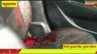 india91live यमुनानगर की आवर्धन नहर के बाहर पटरी पर कार मे मिली सर कटी लाश