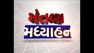 CM રૂપાણી આજે કરી શકે છે મોટી જાહેરાત...Watch 12 PM News