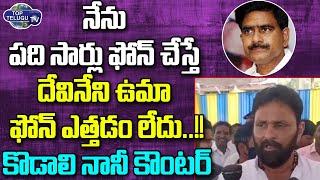 Kodali Nani Open Challenge to Devineni Uma In His Own Constituency | AP News | Top Telugu TV