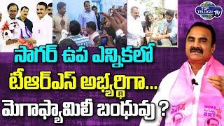 Allu Arjun Father in Law TRS MLA Candidate in Nagarjuna Sagar By Elections..? | KCR | Top Telugu TV