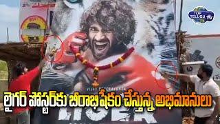Vijay Devarakonda Liger Movie First Look Poster | Fans Hungama | Puri Jagannadh | Top Telugu TV