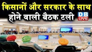 Farmers Protest: किसानों और सरकार के साथ होने वाली बैठक टली | kisan andolan | कृषि कानून | #DBLIVE