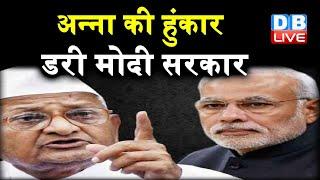 अन्ना की हुंकार, डरी मोदी सरकार | अन्ना का अनशन रोकने में जुटी BJP |#DBLIVE