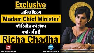 Exclusive जानिए फिल्म 'Madam Chief Minister' की रिलीज को लेकर क्यों नर्वस हैं Richa Chadha