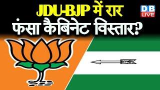 JDU-BJP में रार, फंसा कैबिनेट विस्तार ? BJP को खुद को बता रही बड़ा भाई |#DBLIVE