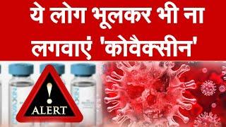 ये लोग भूलकर भी न लगवाएं 'कोवैक्सीन'- भारत बायोटेक ने दी चेतावनी