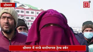 अपनी इन मांगों को लेकर श्रीनगर में गरजे मल्टीपरपस हेल्थ वर्कर