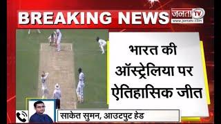 IND vs AUS: ब्रिसबेन में भारत की ऑस्ट्रेलिया पर ऐतिहासिक जीत, टेस्ट सीरीज पर किया कब्जा