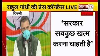 कृषि कानूनों को लेकर राहुल गांधी ने सरकार पर बोला हमला, कहा- ये त्रासदी पूरा देश देख रहा है
