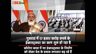 गुजरात में 17 हजार करोड़ रुपये के इंफ्रास्ट्रक्चर का काम शुरू हो रहा है। #GujaratMetroRevolution