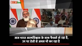 भारत आत्मविश्वास के साथ फैसले ले रहा है और उन पर तेजी से अमल भी कर रहा है: पीएम मोदी