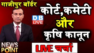 News point | kisan news, kisan andolan | live kisan rally | farmers protest | rahul gandhi #DBLIVE