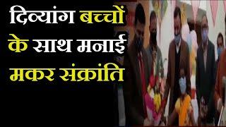 Varanasi News | दिव्यांग बच्चों के साथ मनाई मकर संक्रांति,जिलाधिकारी Kaushal Raj Sharma रहे उपस्थित