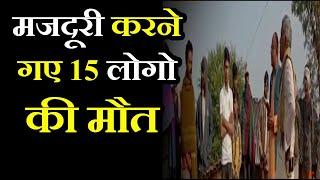 Banswara News |  गुजरात के सूरत में डंपर ने कुचला, मजदूरी करने गए 15 लोगो की मौत | JAN TV
