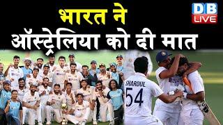 IND VS AUS 4th Test Match 5th Day Highlights: भारत ने ऑस्ट्रेलिया को दी मात  | India vs Australia