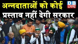 अन्नदाताओं को कोई प्रस्ताव नहीं देगी सरकार | Tractor rally पर अड़े अन्नदाता |#DBLIVE