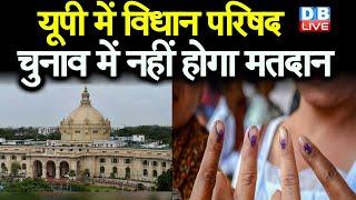 UP में विधान परिषद Election में नहीं होगा मतदान | SP को घेरने की BJP की रणनीति हुई फेल |#DBLIVE