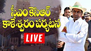 LIVE: CM KCR Visits Kaleshwaram Temple |  KCR Kaleshwaram Tour LIVE | TRS | Top Telugu TV